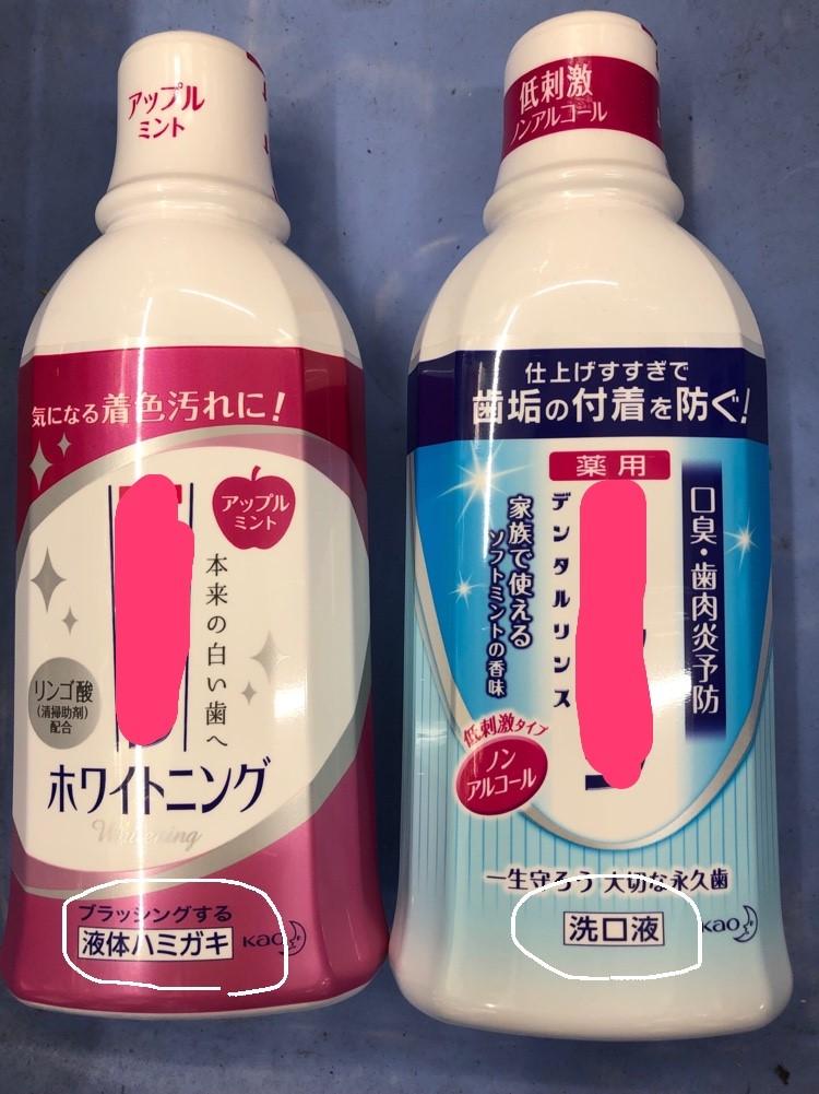 効果 液体 歯磨き