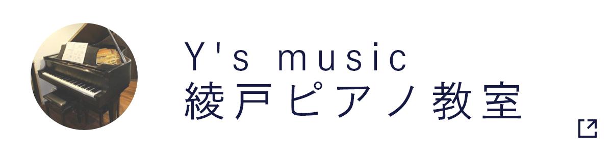 Y's music 綾戸ピアノ教室