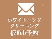 ホワイトニング クリーニング 仮Web予約