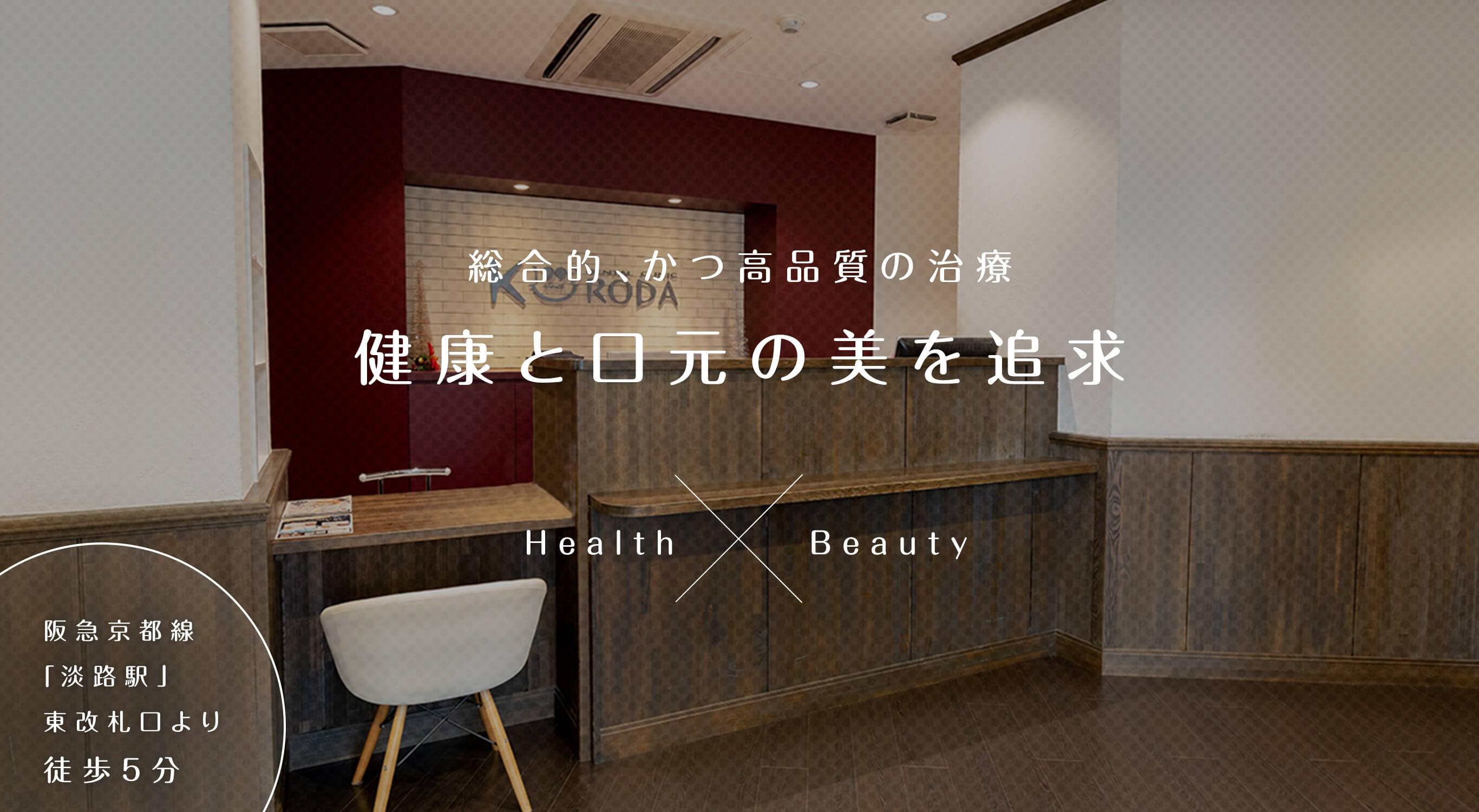 総合的、かつ高品質の治療健康と口元の美を追求 Health Beauty